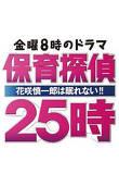 保育探偵25時~花咲慎一郎は眠れない!!~
