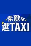 素敵な選TAXI スペシャル