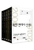 북한 현대사 산책 1~5
