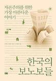 한국의 보노보들