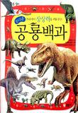 (우리 아이 상상력을 키워 주는)놀라운 공룡백과