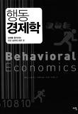 행동 경제학(eBook)