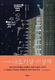 별을 담은 배  - 2003년 제129회 나오키상 수상작