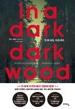 인 어 다크, 다크 우드(In a dark, Dark wood)
