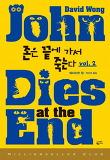 존은 끝에 가서 죽는다