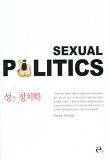 성 정치학