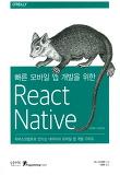 빠른 모바일 앱 개발을 위한 리액트 네이티브(React...