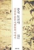 중국 도교사: 신선을 꿈꾼 사람들의 이야기