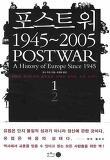 포스트워 1945-2005. 1