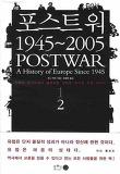 포스트워 1945-2005. 2