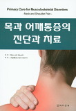 목과 어깨통증의 진단과 치료