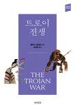트로이 전쟁