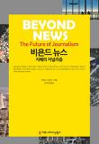 비욘드 뉴스(Beyond News)