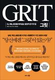 그릿(Grit)