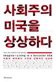 사회주의 미국을 상상하다
