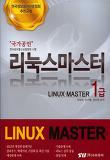 국가공인 리눅스마스터 1급